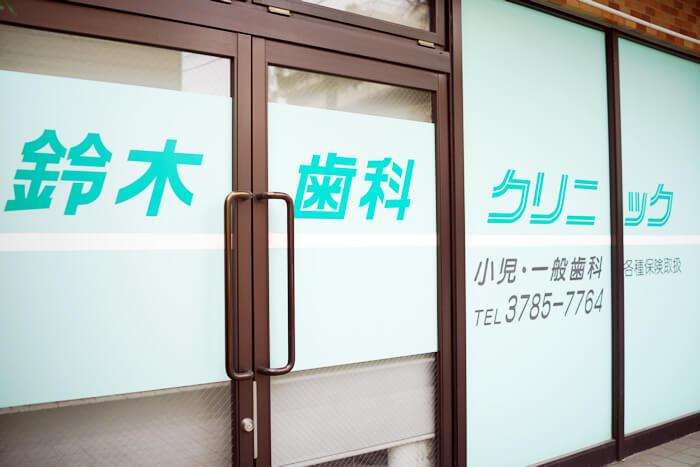 鈴木歯科クリニック外観